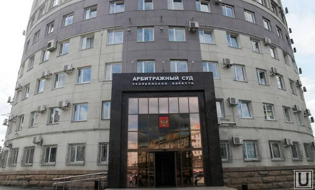 25 лет со дня основания Арбитражного суда Челябинской области!