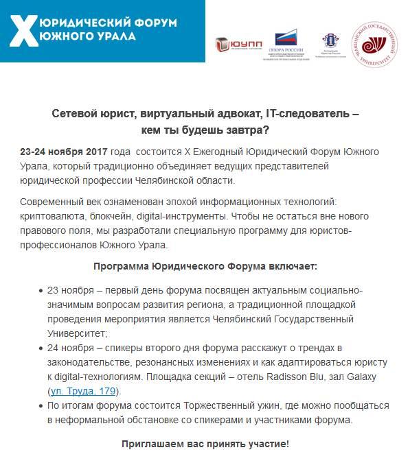 Юридический форум Южного Урала