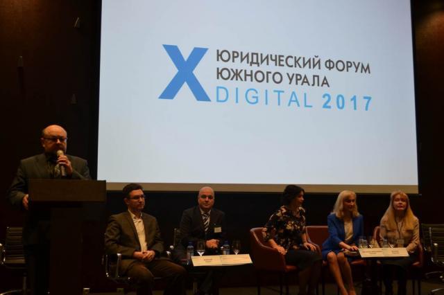 X Юридический форум Южного Урала