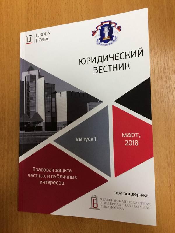 В Челябинске начали издавать юридический журнал