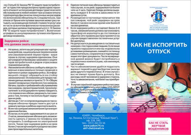 Челябинские юристы дали советы отпускникам