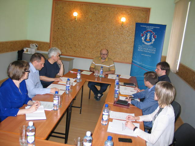 Заседание исполкома Челябинского отделения