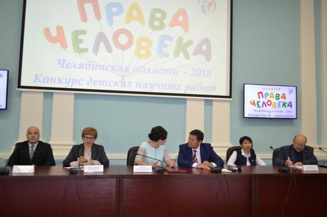 Награждение победителей конкурса «Права человека. Челябинская область – 2018»