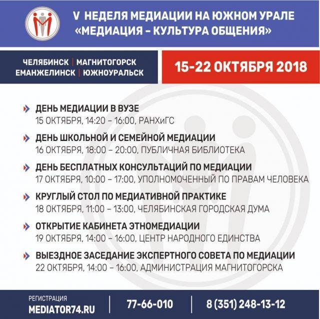 На Южном Урале стартует юбилейная V Ежегодная Неделя медиации
