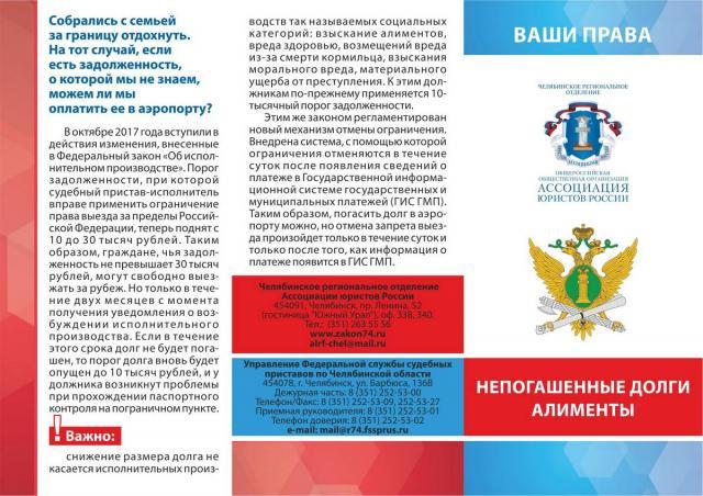 Челябинские юристы выпустили новый буклет совместно с судебными приставами