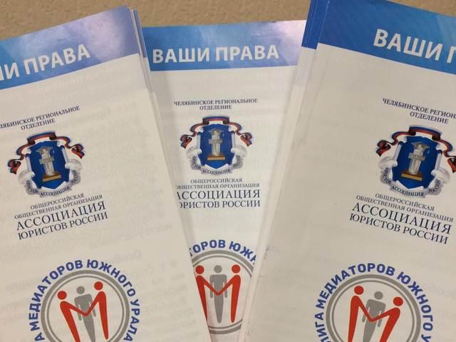 Челябинские юристы выпустили буклет о медиации