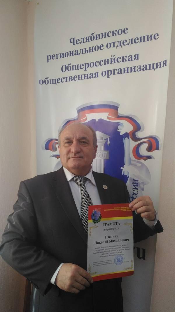 Юриста Николая Гладких за юридическую помощь наградили грамотой