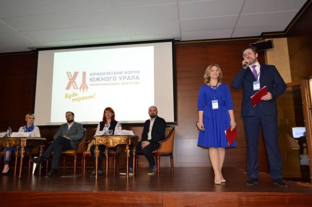 В Челябинске прошел юридический форум