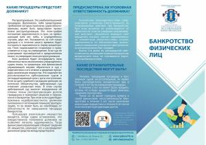 Буклет «Банкротство физических лиц»