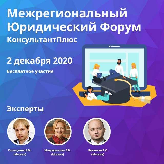 Пермский край: Межрегиональный юридический форум