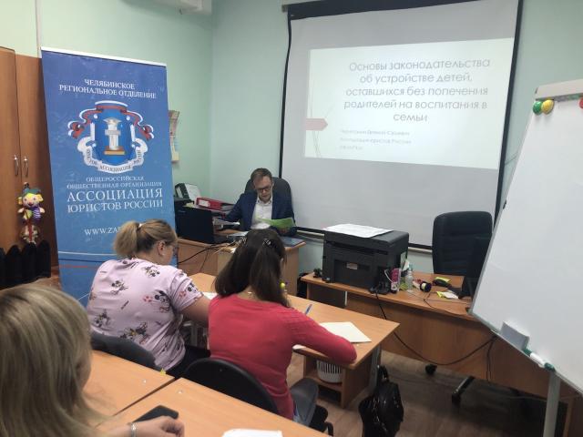 Юристы из Челябинска и Чебаркуля провели очередное занятие в школе приемных родителей