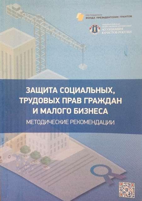 Ассоциация юристов России выпустила методические рекомендации «Защита социальных, трудовых прав граждан и малого бизнеса»