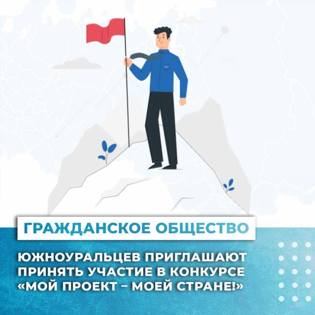Общественной палатой Российской Федерации  объявлен ежегодный конкурс социально значимых проектов «Мой проект – моей стране!»